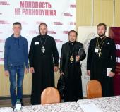 ХV Всеукраїнська конференція голів і представників єпархіальних відділів та організацій у справах молоді Української Православної Церкви.