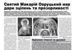 20 вересня – День пам'яті святого Макарія Овруцького чудотворця